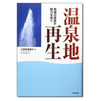 『温泉地再生 地域の知恵が魅力を紡ぐ』久保田美穂子 著