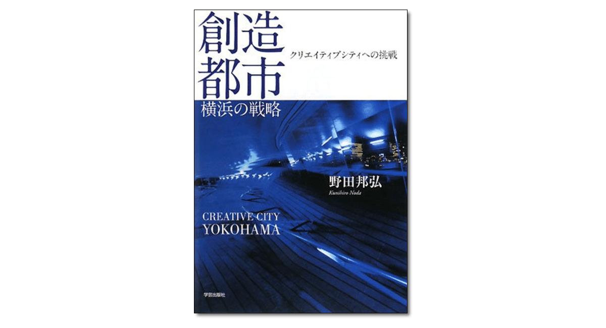 『創造都市・横浜の戦略 クリエイティブシティへの挑戦』野田邦弘 著