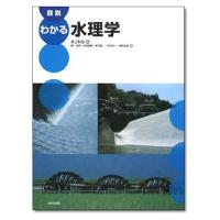 『図説 わかる水理学』井上和也 編
