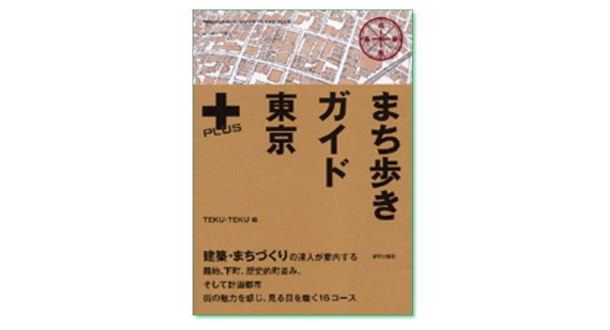 『まち歩きガイド東京+』TEKU・TEKU 編