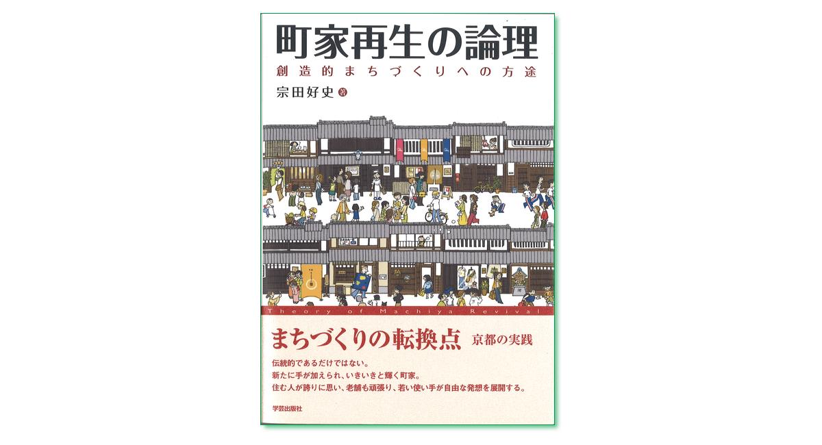 『町家再生の論理 創造的まちづくりへの方途』宗田好史 著