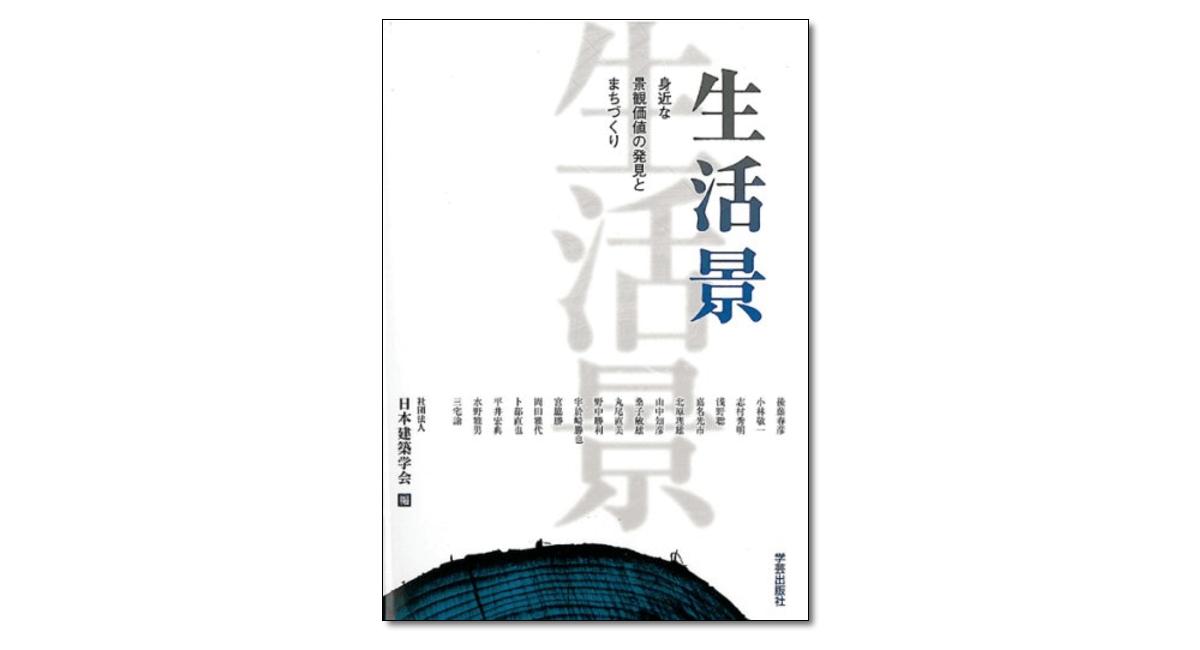 『生活景 身近な景観価値の発見とまちづくり』社団法人日本建築学会 編