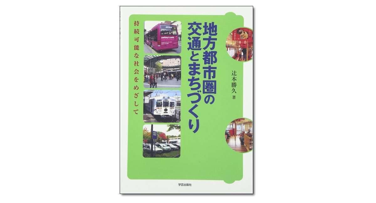 『地方都市圏の交通とまちづくり 持続可能な社会をめざして』辻本勝久 著