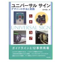 『ユニバーサルサイン デザインの手法と実践』田中直人 著