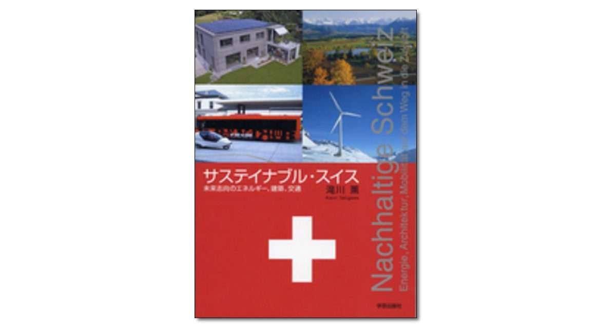 『サステイナブル・スイス 未来志向のエネルギー、建築、交通』滝川 薫 著