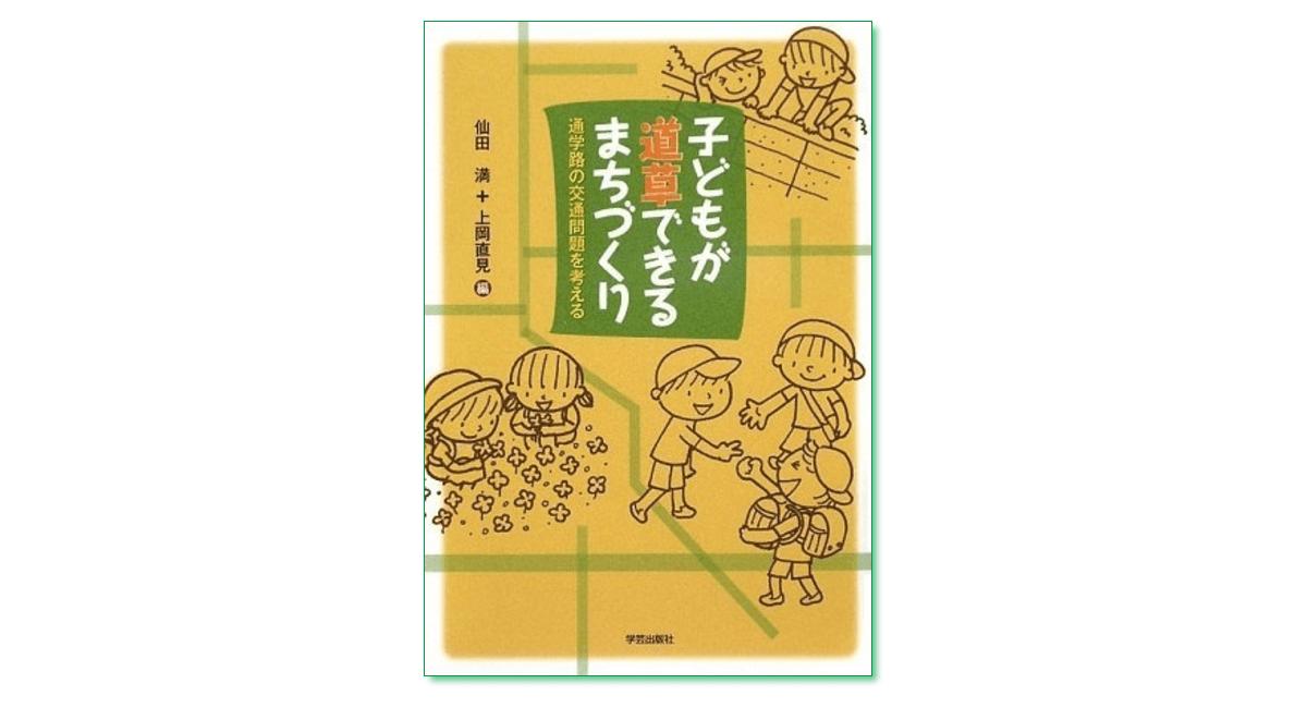『子どもが道草できるまちづくり 通学路の交通問題を考える』仙田 満・上岡直見 編