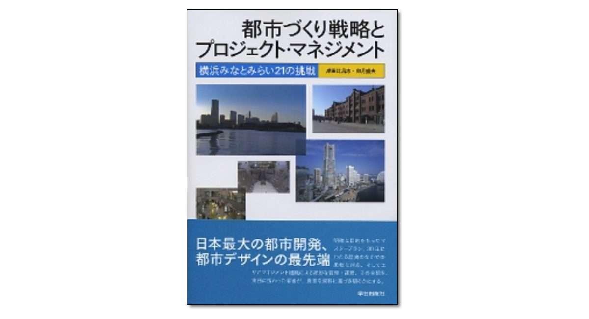 『都市づくり戦略とプロジェクト・マネジメント 横浜みなとみらい21の挑戦』岸田比呂志・卯月盛夫 著