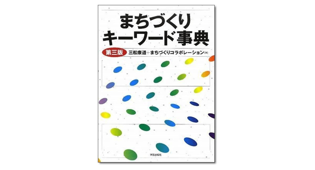 『まちづくりキーワード事典 第三版』三舩康道+まちづくりコラボレーション 著