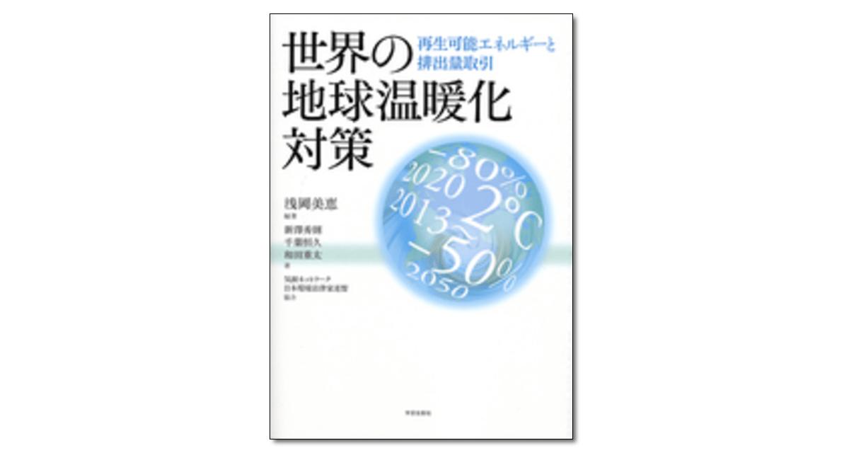 『世界の地球温暖化対策 再生可能エネルギーと排出量取引』浅岡美恵 編著