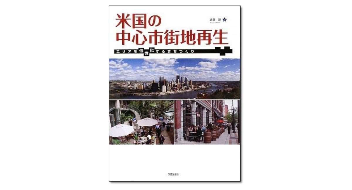 『米国の中心市街地再生 エリアを個性化するまちづくり』遠藤 新 著