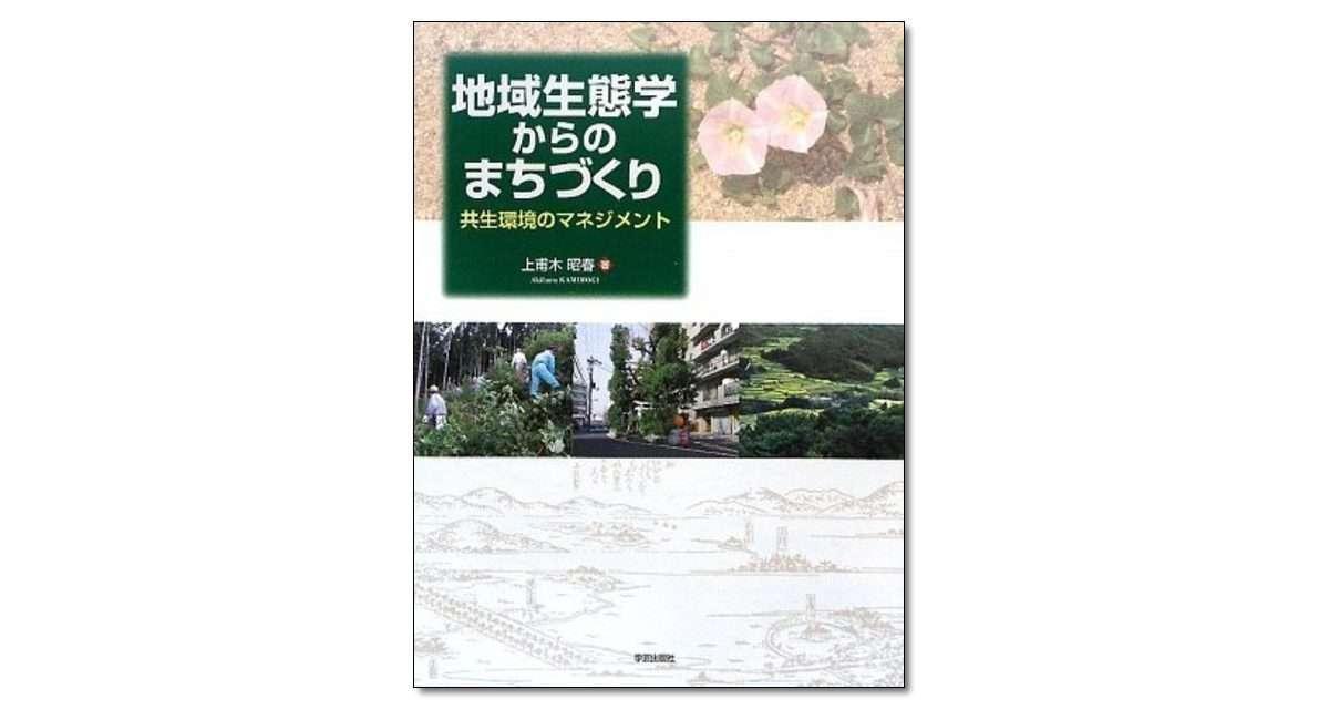『地域生態学からのまちづくり 共生環境のマネジメント』上甫木昭春 著