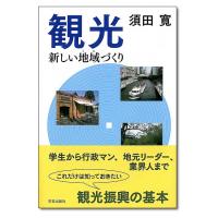 『観光 新しい地域づくり』須田寬 著