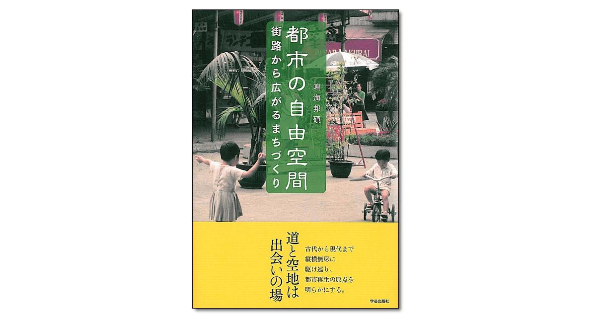 『都市の自由空間 街路から広がるまちづくり』鳴海邦碩 著