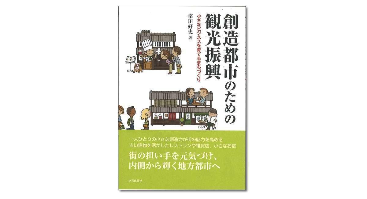 『創造都市のための観光振興 小さなビジネスを育てるまちづくり』宗田好史 著