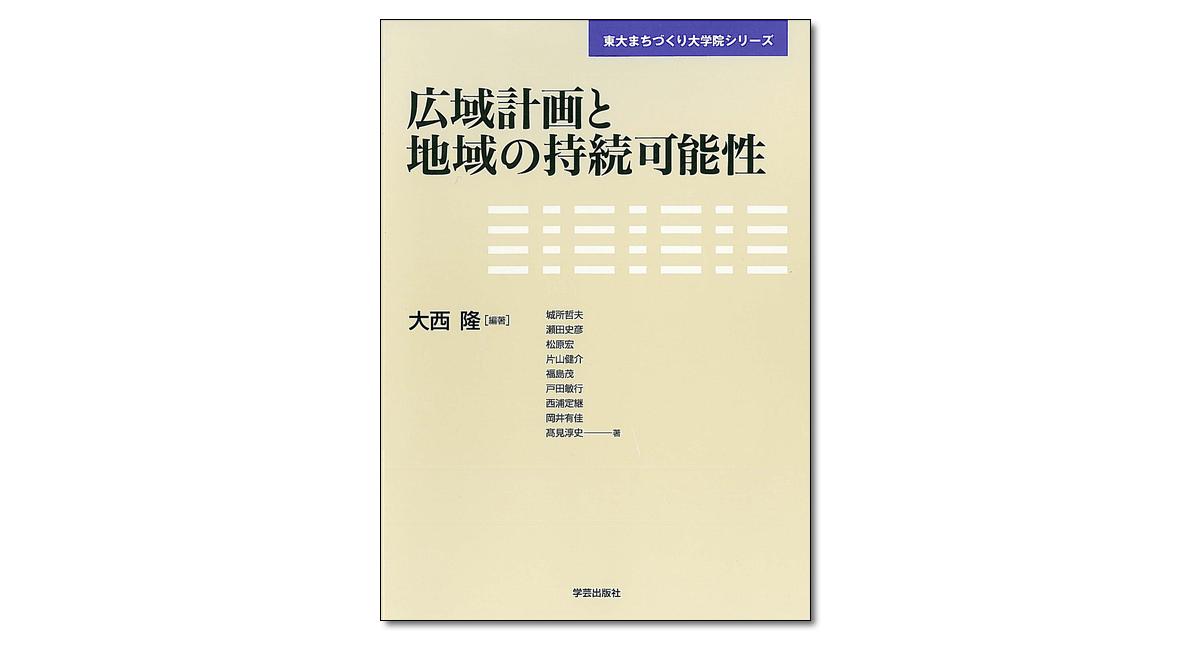 『広域計画と地域の持続可能性』大西隆 編著