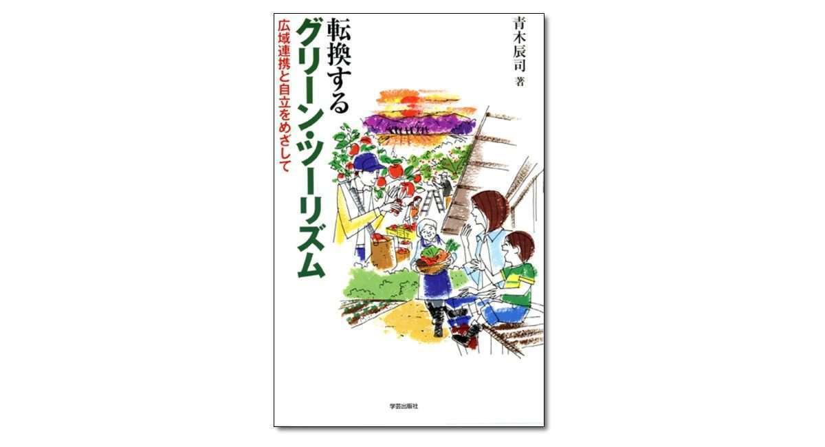 『転換するグリーン・ツーリズム 広域連携と自立をめざして』青木辰司 著