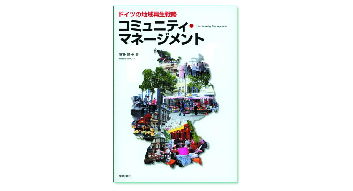 『ドイツの地域再生戦略 コミュニティ・マネージメント』室田昌子 著