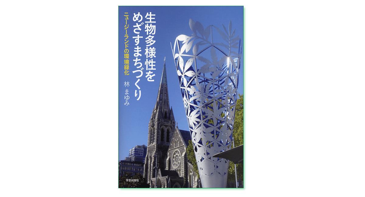 『生物多様性をめざすまちづくり ニュージーランドの環境緑化』林まゆみ 著