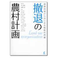 『撤退の農村計画 過疎地域からはじまる戦略的再編』林直樹・齋藤晋 編著