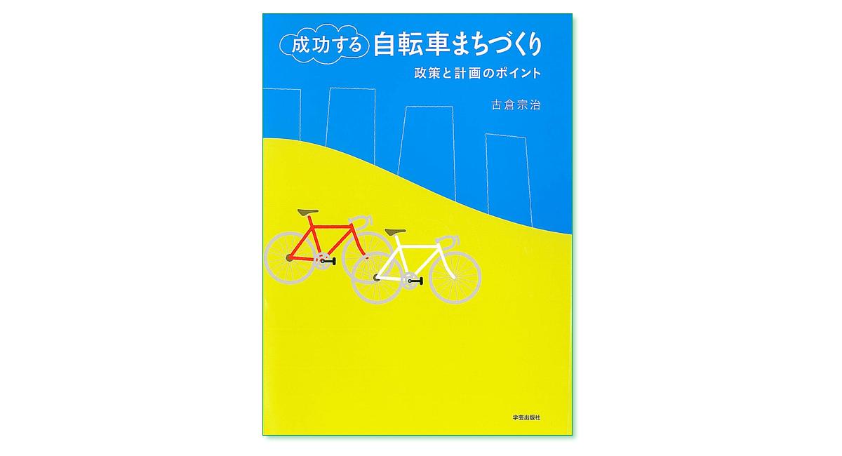 『成功する自転車まちづくり 政策と計画のポイント』古倉宗治 著