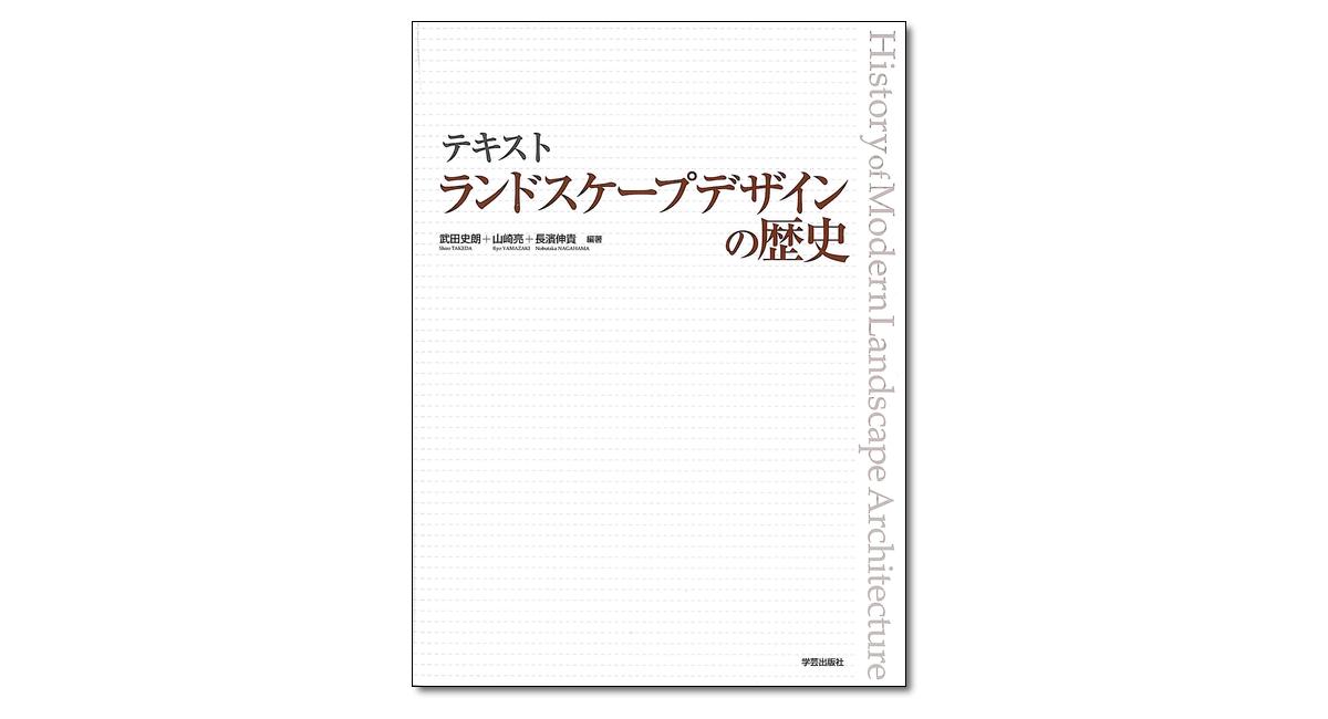 『テキスト ランドスケープデザインの歴史』武田史朗・山崎 亮・長濱伸貴 編著