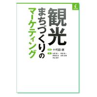 『観光まちづくりのマーケティング』十代田 朗 編著/山田雄一・内田純一 他著