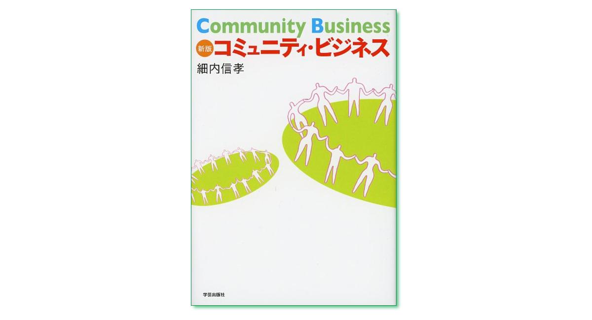 『新版 コミュニティ・ビジネス』細内信孝 著