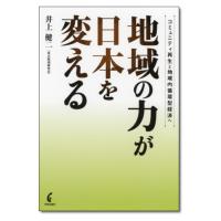 『地域の力が日本を変える コミュニティ再生と地域内循環型経済へ』井上健二 著