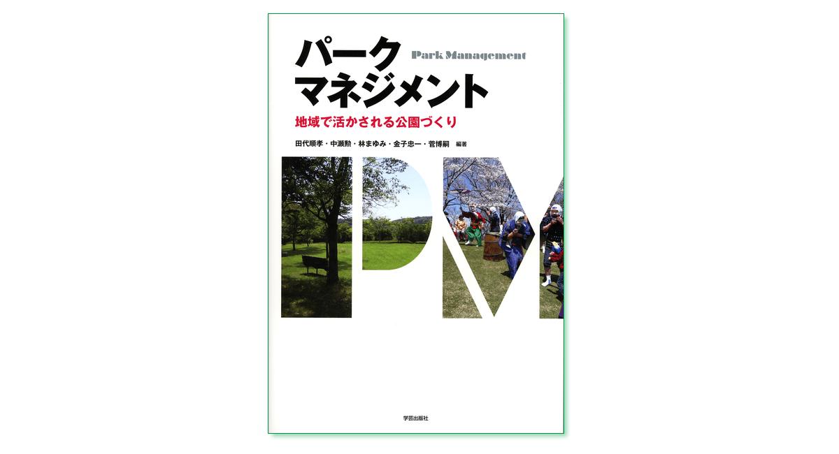 『パークマネジメント 地域で活かされる公園づくり』田代順孝・中瀬 勲・林まゆみ 他編著
