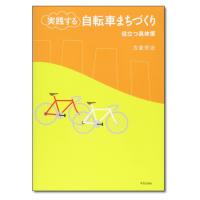 『実践する自転車まちづくり 役立つ具体策』古倉宗治 著