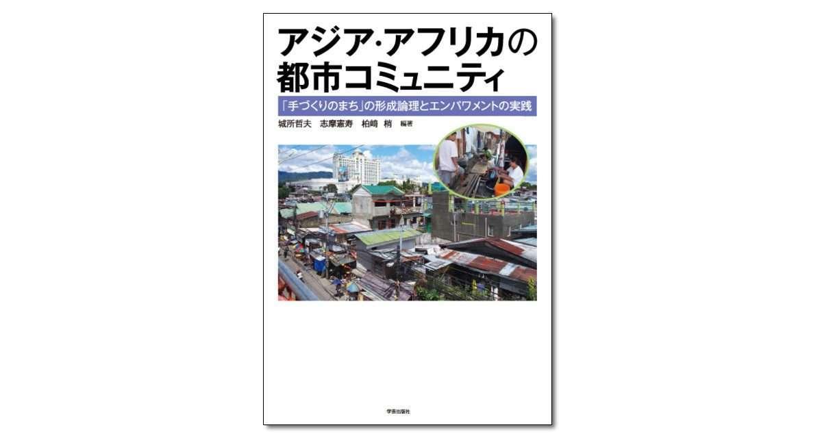 『アジア・アフリカの都市コミュニティ』城所哲夫・志摩憲寿・柏崎梢 編著
