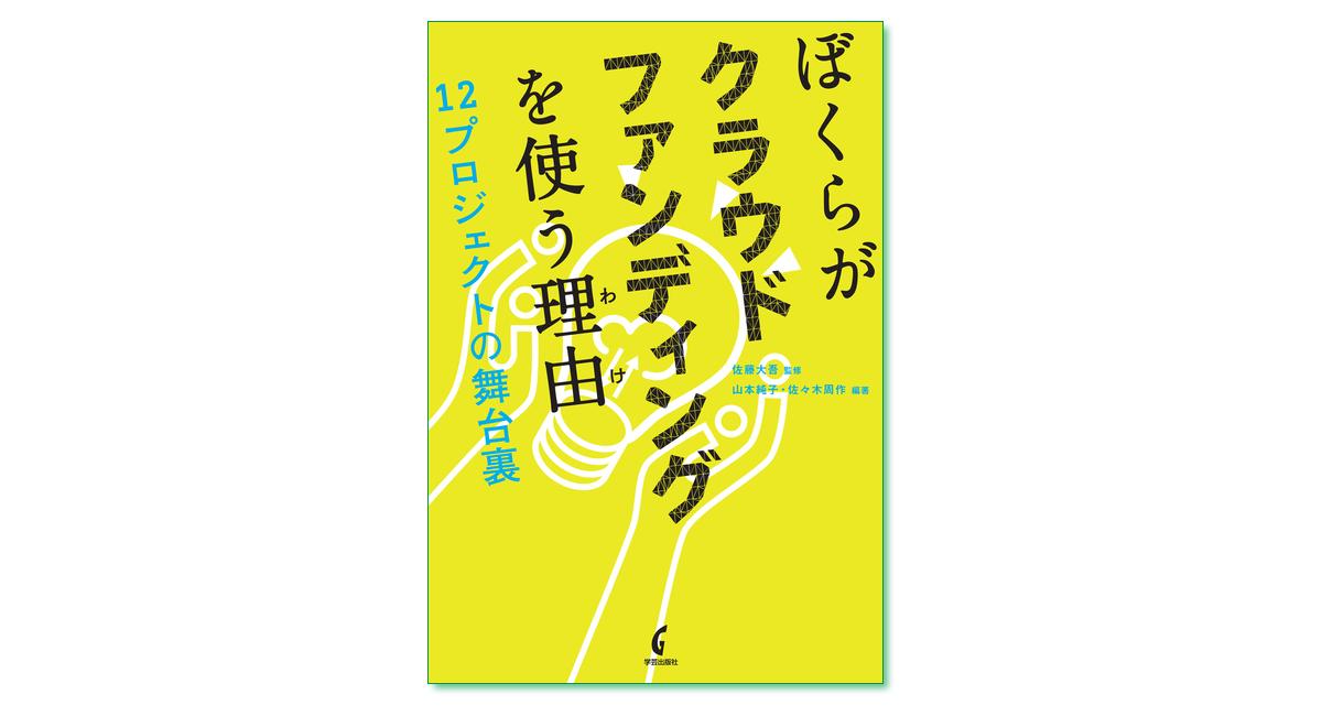『ぼくらがクラウドファンディングを使う理由』佐藤大吾 監修/山本純子・佐々木周作 編著