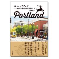 『ポートランド 世界で一番住みたい街をつくる』山崎満広 著