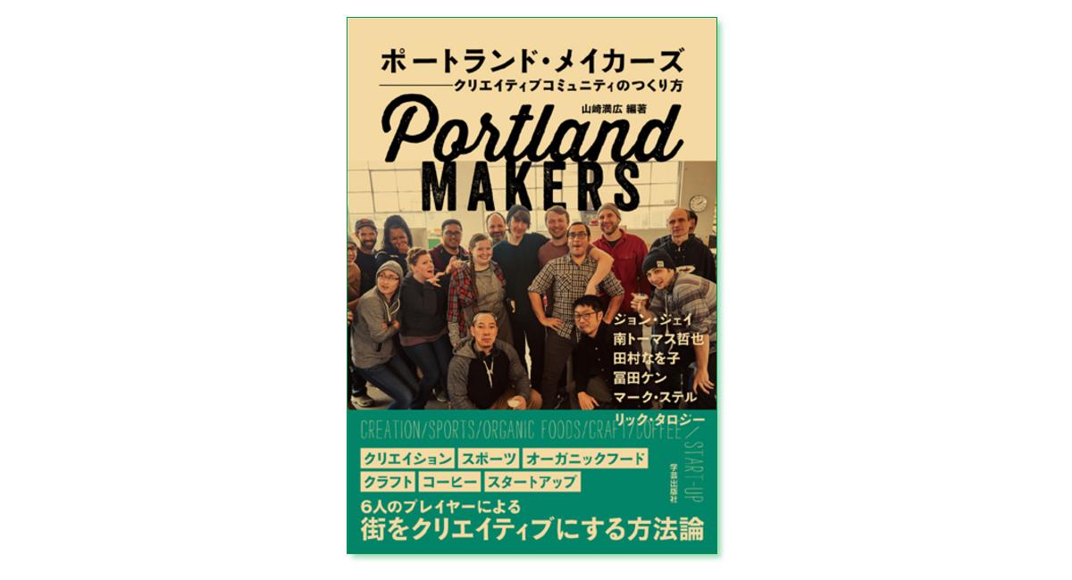 『ポートランド・メイカーズ クリエイティブコミュニティのつくり方』山崎満広 編著