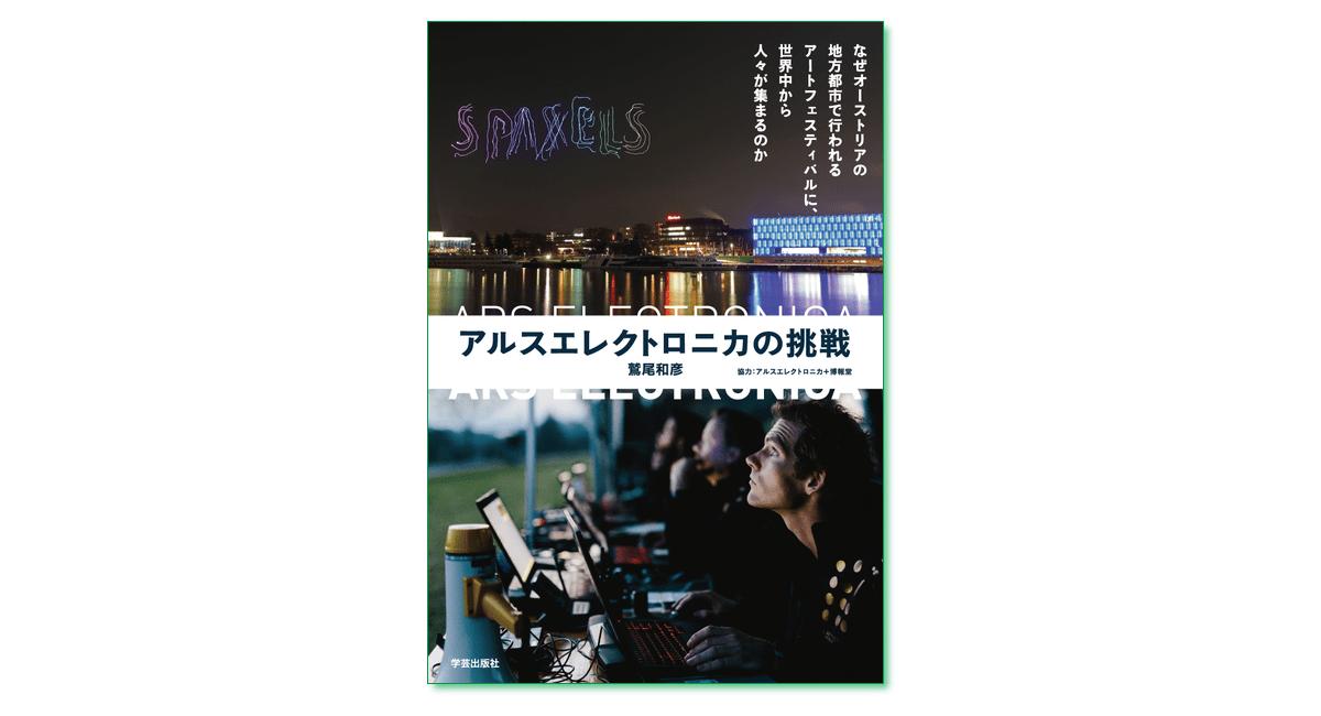 『アルスエレクトロニカの挑戦』鷲尾和彦 著/アルスエレクトロニカ・博報堂 協力