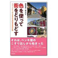 『色を使って街をとりもどす コミュニティから生まれる町並み色彩計画』柳田良造・森下満 著