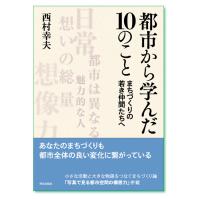 『都市から学んだ10のこと まちづくりの若き仲間たちへ』 西村幸夫 著