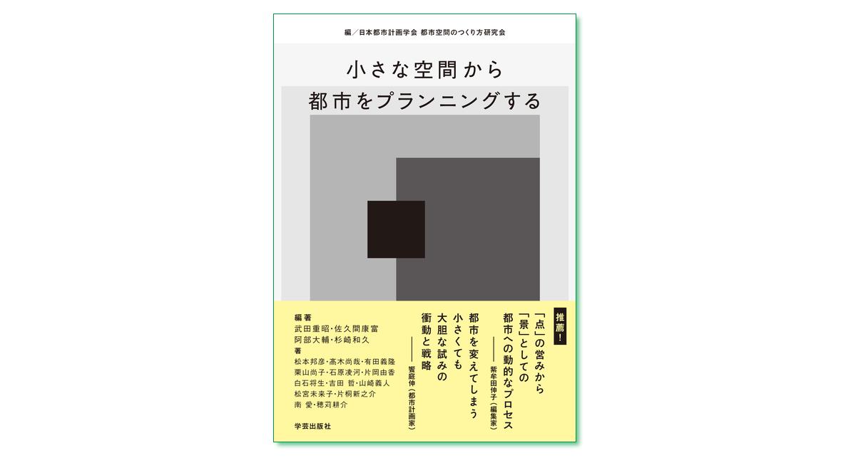 『小さな空間から都市をプランニングする』 武田重昭・佐久間康富・阿部大輔・杉崎和久 編著