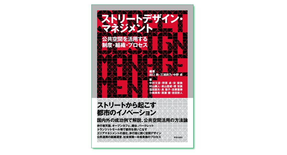 『ストリートデザイン・マネジメント 公共空間を活用する制度・組織・プロセス』 出口敦・三浦詩乃・中野卓 編著