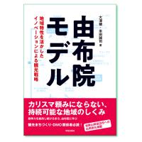 『由布院モデル 地域特性を活かしたイノベーションによる観光戦略』 大澤健・米田誠司 著