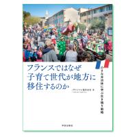 『フランスではなぜ子育て世代が地方に移住するのか』 ヴァンソン 藤井由実 著