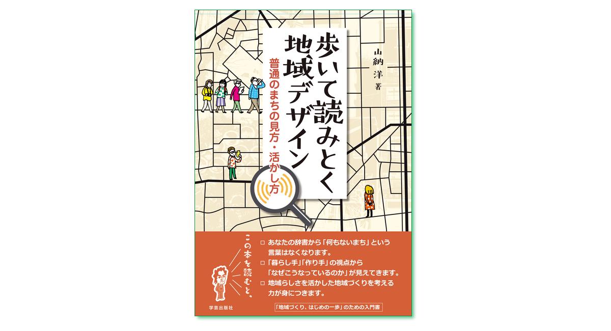 『歩いて読みとく地域デザイン 普通のまちの見方・活かし方』山納洋 著