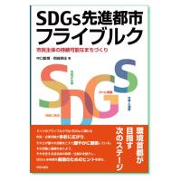 『SDGs先進都市フライブルク 市民主体の持続可能なまちづくり』 中口毅博・熊崎実佳 著