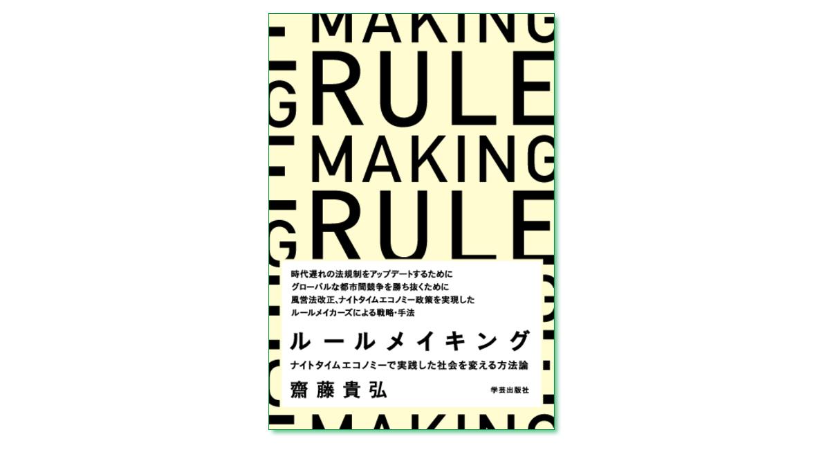 『ルールメイキング ナイトタイムエコノミーで実践した社会を変える方法論』 齋藤貴弘 著