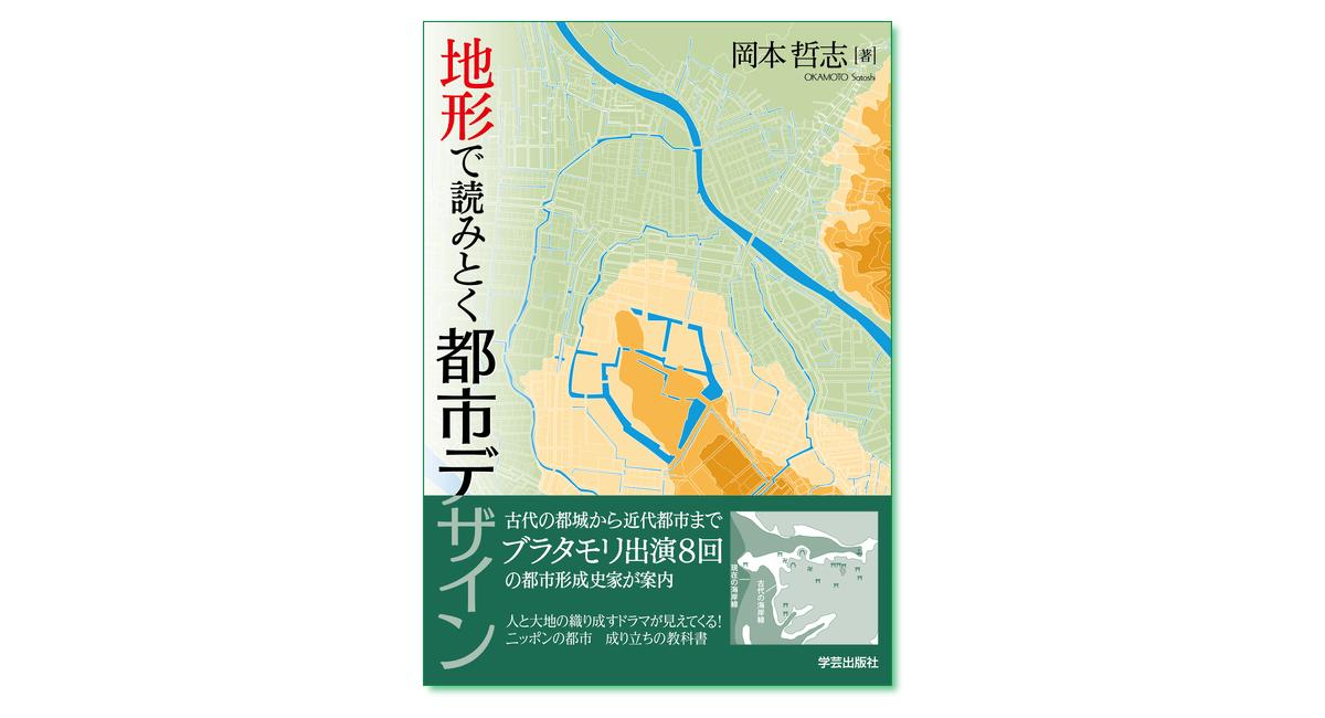 『地形で読みとく都市デザイン』 岡本哲志 著