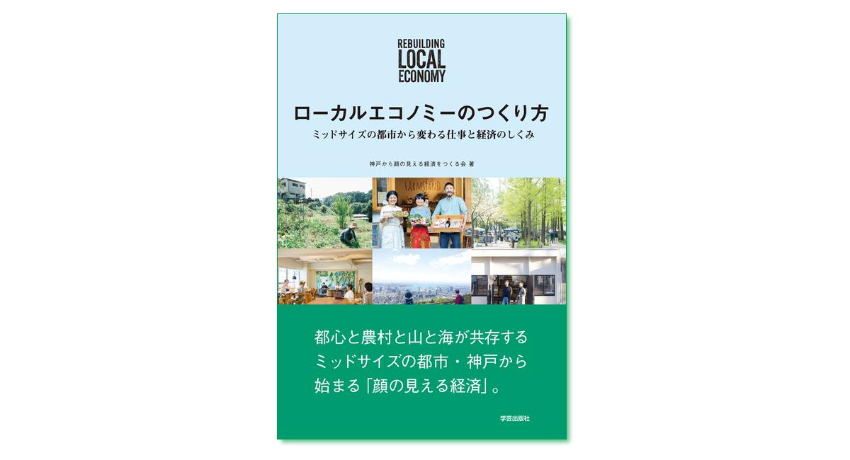 『ローカルエコノミーのつくり方 ミッドサイズの都市から変わる仕事と経済のしくみ』 神戸から顔の見える経済をつくる会 著