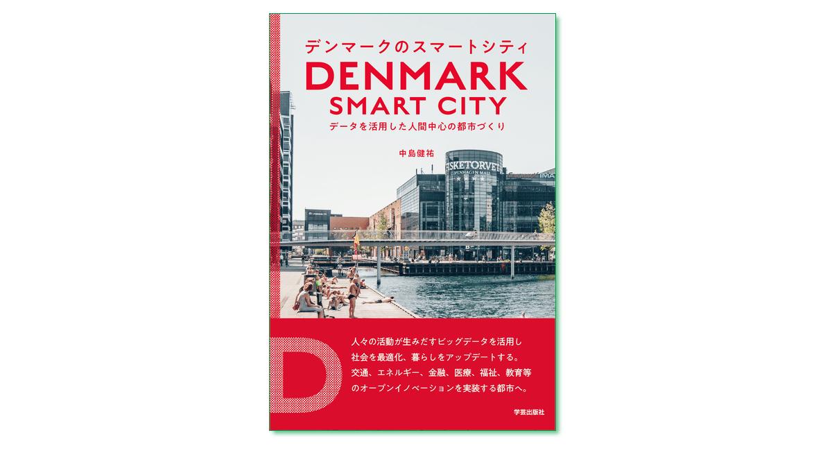 『デンマークのスマートシティ データを活用した人間中心の都市づくり』中島健祐 著