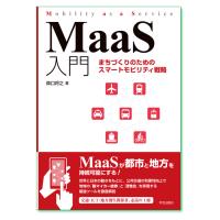 『MaaS入門 まちづくりのためのスマートモビリティ戦略』 森口将之 著
