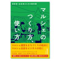 『マルシェのつくり方、使い方 運営者・出店者のための教科書』 脇坂真吏 著