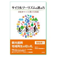 『サイクルツーリズムの進め方 自転車でつくる豊かな地域』藤本芳一・輪の国びわ湖推進協議会 著